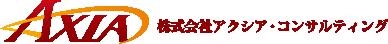 株式会社 アクシア・コンサルティング